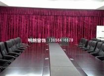 山东会议室窗帘