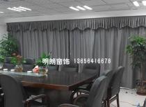 泰安会议室窗帘